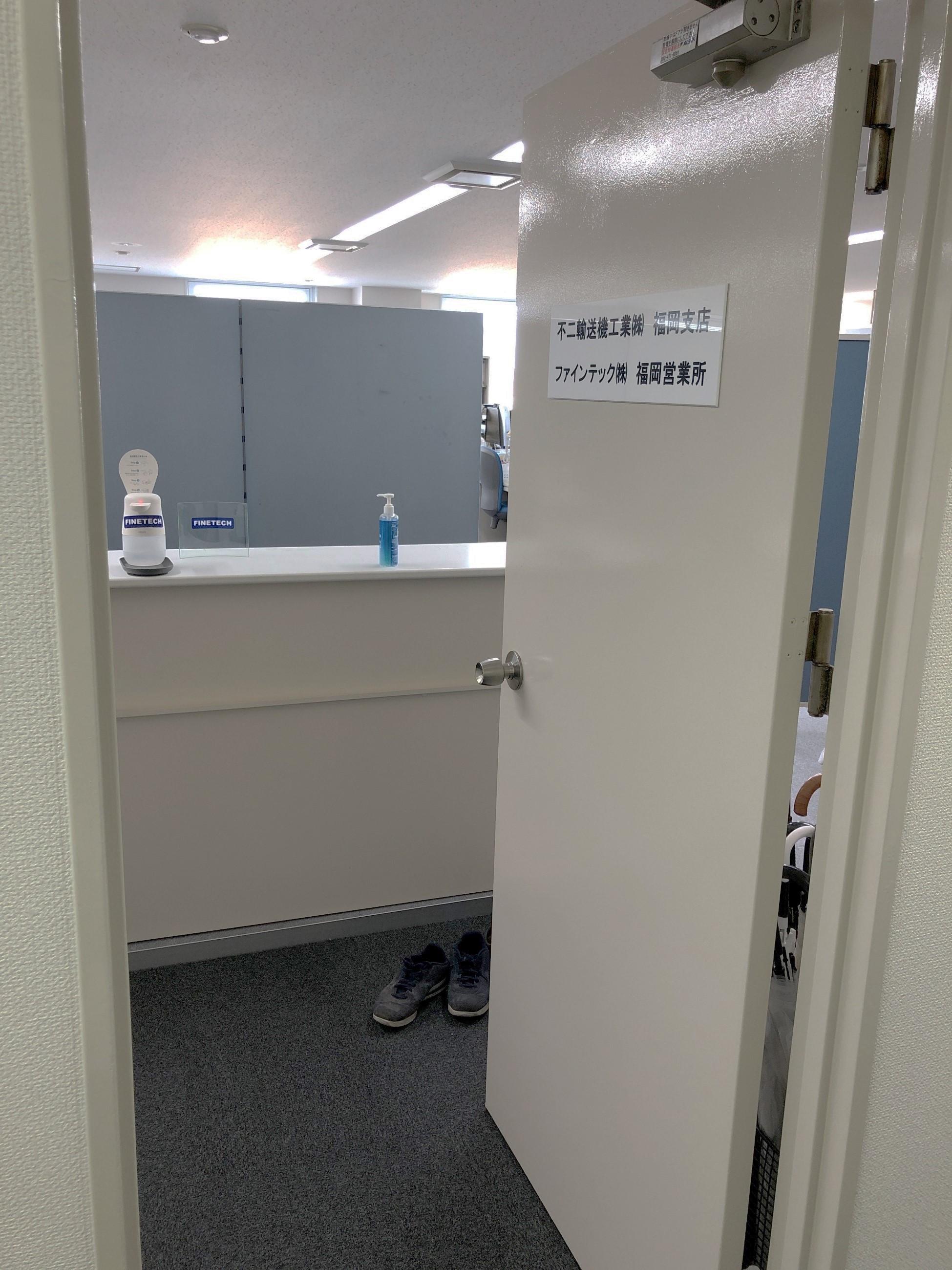 【移転】福岡営業所 移転のお知らせ